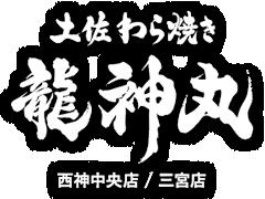 神戸市西区の「土佐わら焼き龍神丸 西神中央店」は、土佐名物がお楽しみいただける、素材にこだわった和食居酒屋です。ランチ定食はもちろん、大人数での宴会にもご利用下さい。