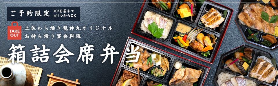 龍神丸オリジナル宴会用箱詰会席弁当テイクアウトメニューはこちら